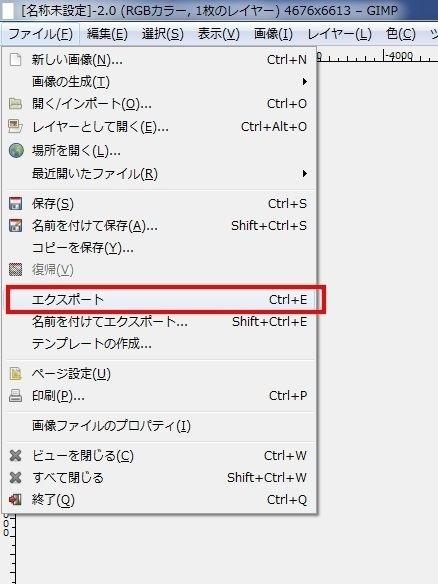 GIMPエクスポート.jpg