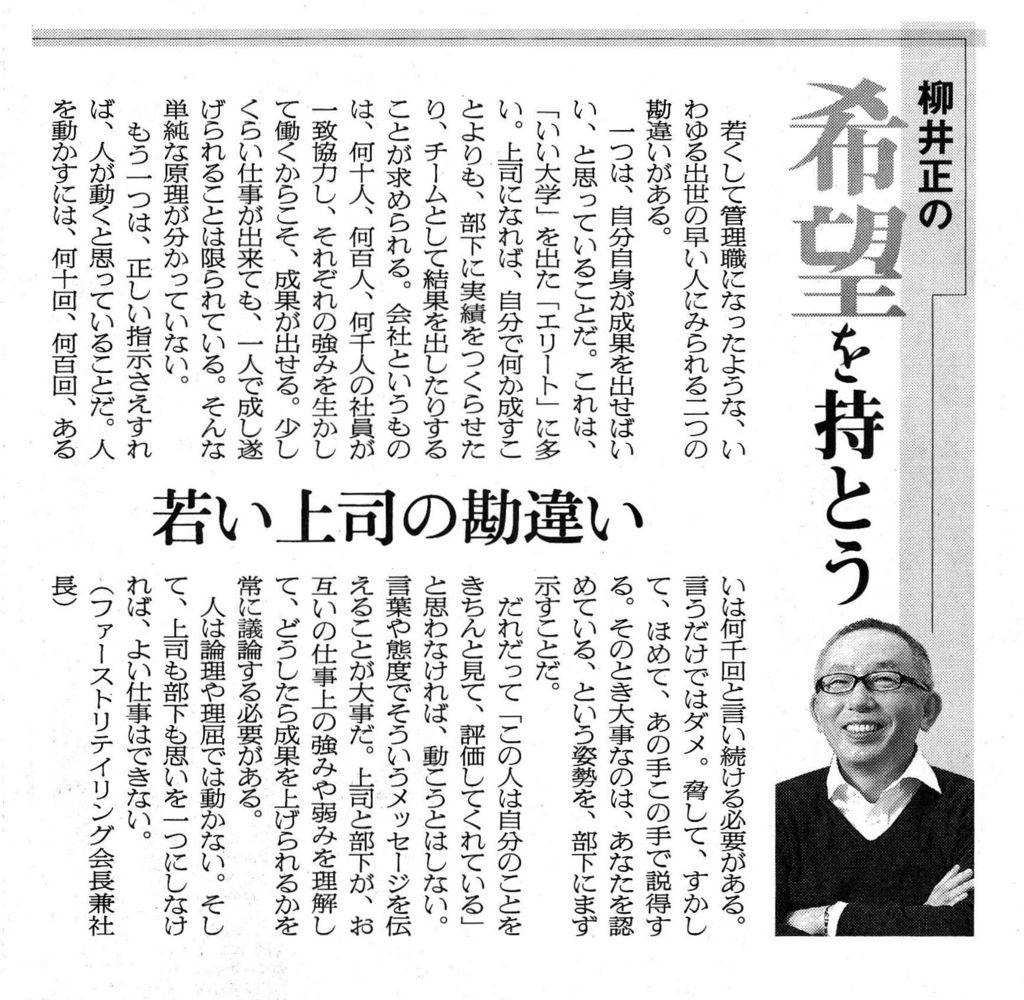 20110305_asahi_be_yanai.jpg