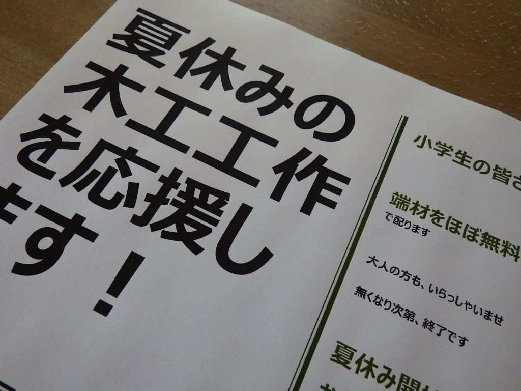 夏休みの応援企画.JPG
