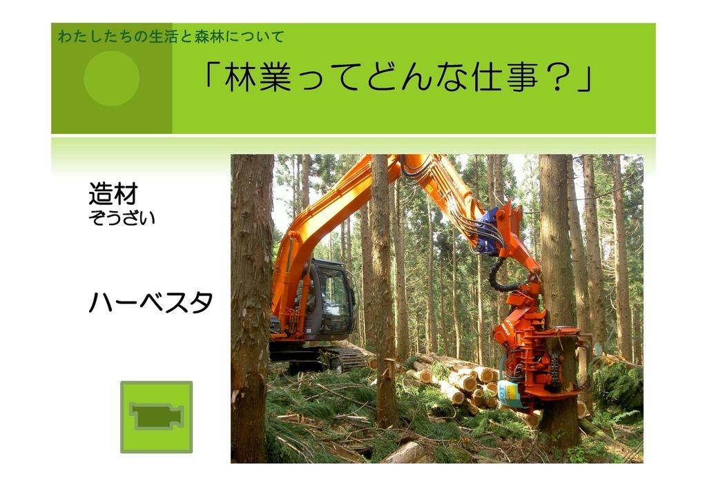 大中小_5年_総合学習(後半).jpg