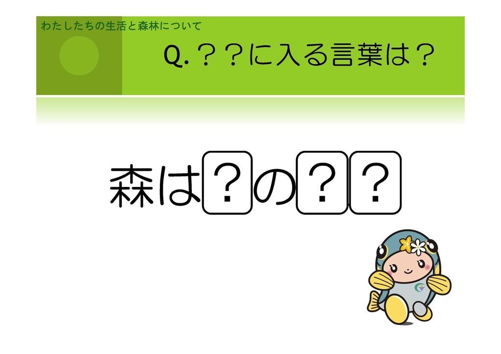 大中小_5年_総合学習(後半)(1).jpg