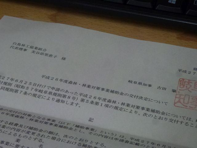 岐阜県地域材新規用途導入促進加速化事業.JPG