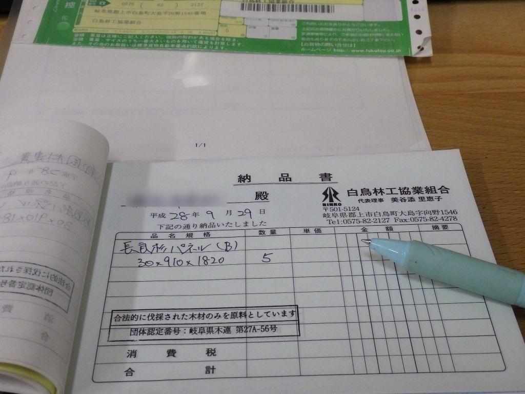 手書き納品書.jpg