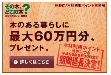 木材利用ポイント広告.jpg