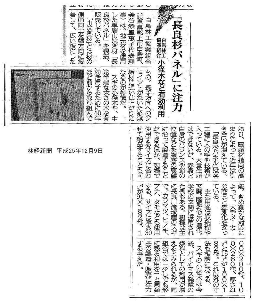 林経新聞長良杉巾接ぎパネル紹介.jpg