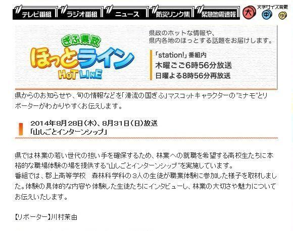 県政ホットライン.jpg