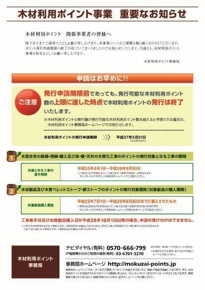 mokuzairiyoupoint_brochurei.jpg
